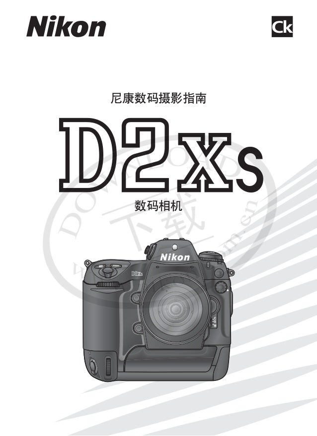 Ck 尼康数码摄影指南 数码相机