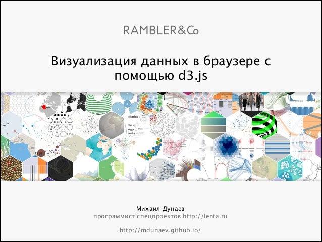 Михаил Дунаев программист спецпроектов http://lenta.ru ! http://mdunaev.github.io/ Визуализация данных в браузере с помощь...