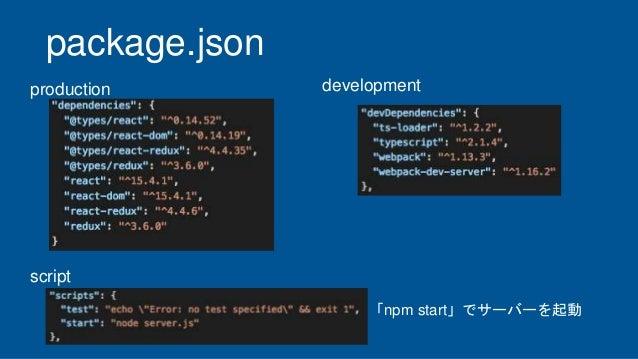 package.json production development script 「npm start」でサーバーを起動