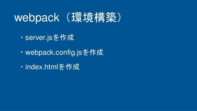 webpack(環境構築) ・server.jsを作成 ・webpack.config.jsを作成 ・index.htmlを作成