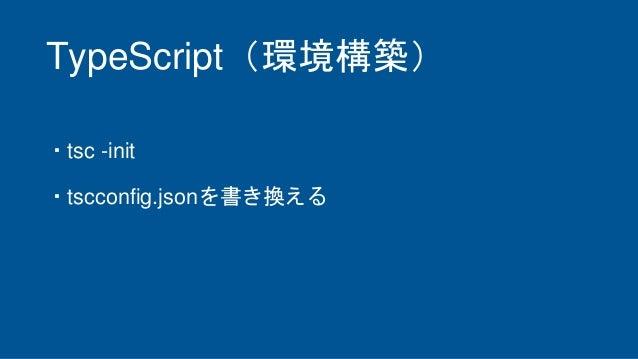 TypeScript(環境構築) ・tsc -init ・tscconfig.jsonを書き換える