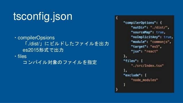 tsconfig.json ・compilerOpsions 「./dist/」にビルドしたファイルを出力 es2015形式で出力 ・files コンパイル対象のファイルを指定