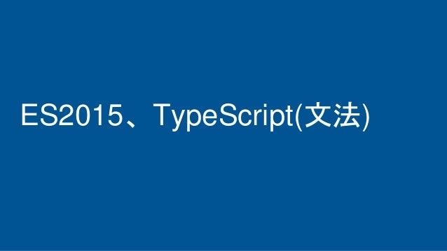 ES2015、TypeScript(文法)