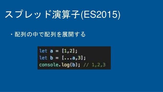 スプレッド演算子(ES2015) ・配列の中で配列を展開する