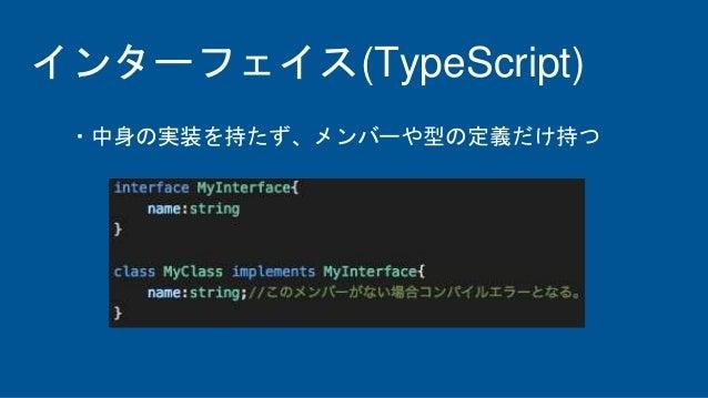 インターフェイス(TypeScript) ・中身の実装を持たず、メンバーや型の定義だけ持つ
