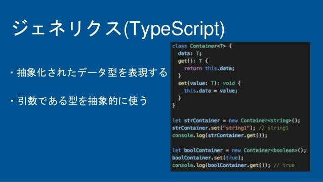 ジェネリクス(TypeScript) ・抽象化されたデータ型を表現する ・引数である型を抽象的に使う