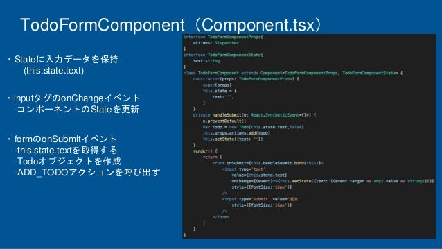 TodoFormComponent(Component.tsx) ・Stateに入力データを保持 (this.state.text) ・inputタグのonChangeイベント -コンポーネントのStateを更新 ・formのonSubmitイ...