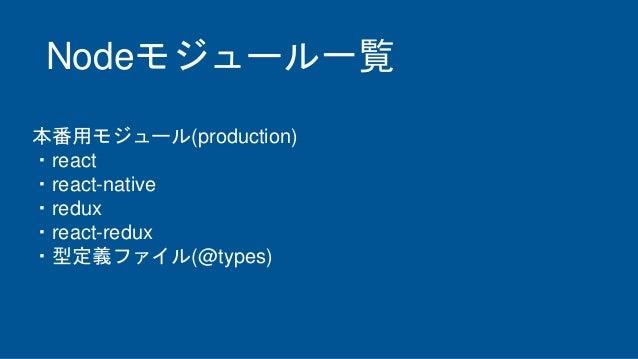 Nodeモジュール一覧 本番用モジュール(production) ・react ・react-native ・redux ・react-redux ・型定義ファイル(@types)