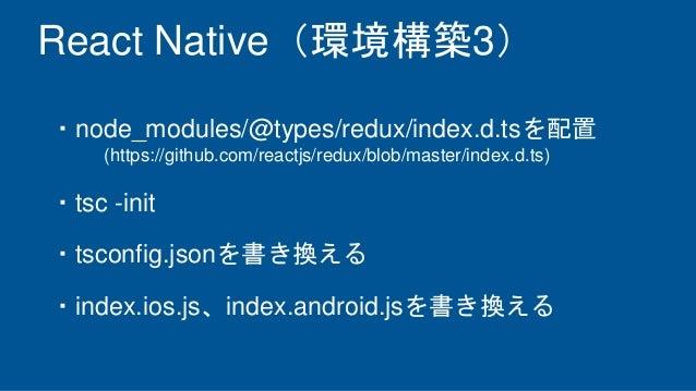 React Native(環境構築3) ・node_modules/@types/redux/index.d.tsを配置 (https://github.com/reactjs/redux/blob/master/index.d.ts) ・ts...