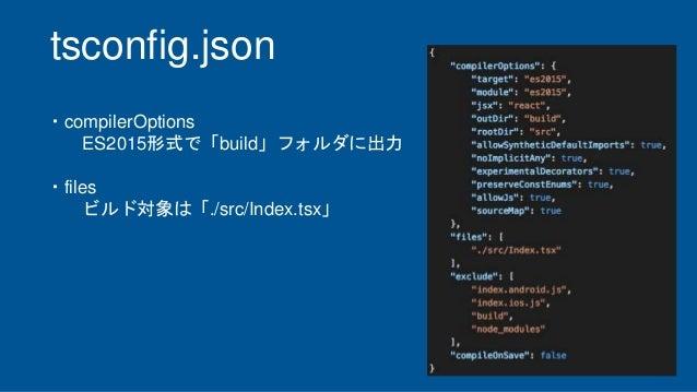 tsconfig.json ・compilerOptions ES2015形式で「build」フォルダに出力 ・files ビルド対象は「./src/Index.tsx」