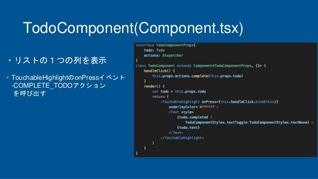 TodoComponent(Component.tsx) ・リストの1つの列を表示 ・TouchableHighlightのonPressイベント -COMPLETE_TODOアクション を呼び出す