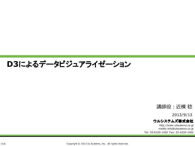 ウルシステムズ株式会社 http://www.ulsystems.co.jp mailto:info@ulsystems.co.jp Tel: 03-6220-1420 Fax: 03-6220-1402 ULS Copyright © 201...