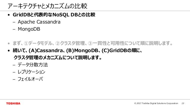 13© 2017 Toshiba Digital Solutions Corporation アーキテクチャとメカニズムの比較 • GridDBと代表的なNoSQL DBとの比較 – Apache Cassandra – MongoDB • ま...