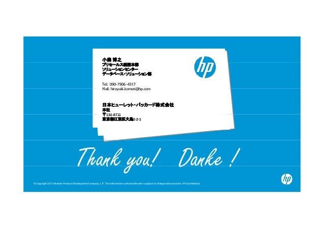 小森 博之 プリセールス統括本部 ソリューションセンター データベース・ソリューション部 Tel: 090-7906-4517 Mail: hiroyuki komori@hp comMail: hiroyuki.komori@hp.com 日...