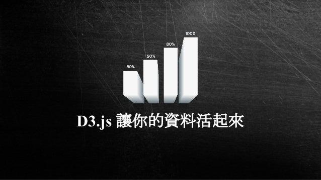 D3.js 讓你的資料活起來