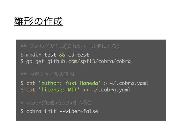 Go初心者がGoでコマンドラインツールの作成に挑戦した話