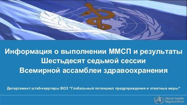 Информация о выполнении ММСП и результаты  Шестьдесят седьмой сессии  Всемирной ассамблеи здравоохранения  Департамент шта...