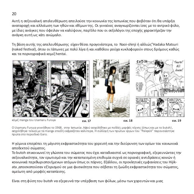 Ιαπωνικά φύλο γλώσσα