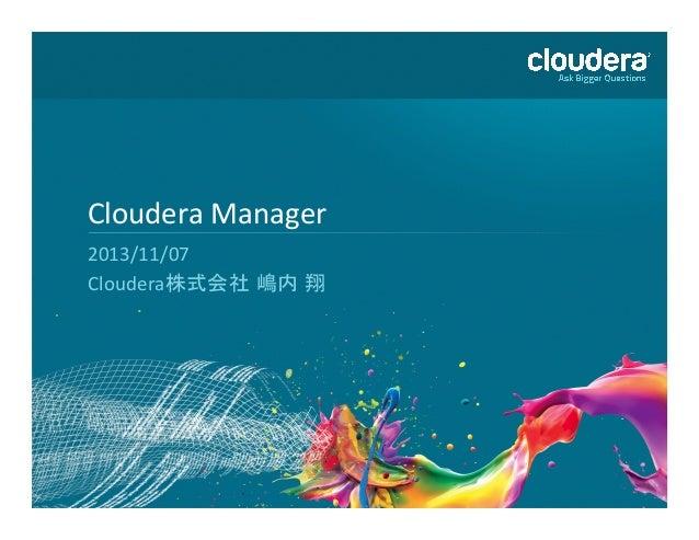 Cloudera  Manager   2013/11/07   Cloudera株式会社 嶋内 翔    1