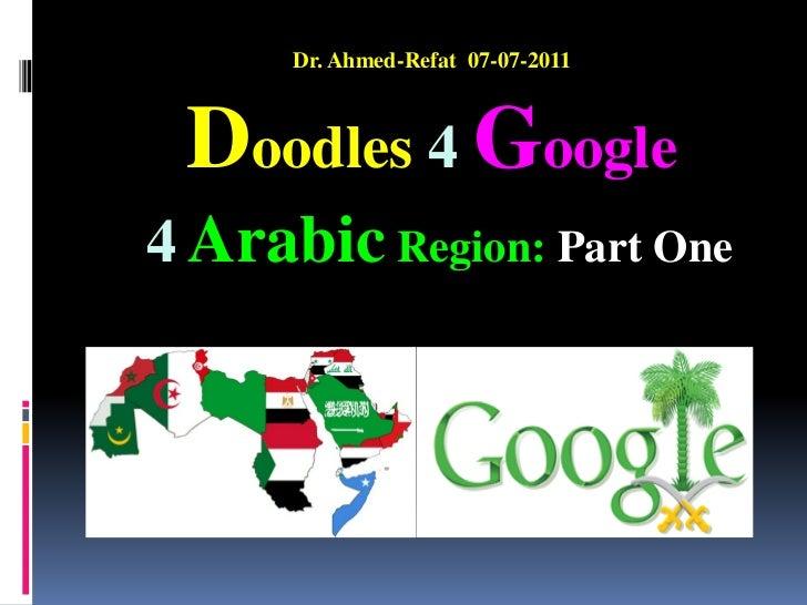 Dr. Ahmed-Refat 07-07-2011 Doodles 4 Google4 Arabic Region: Part One