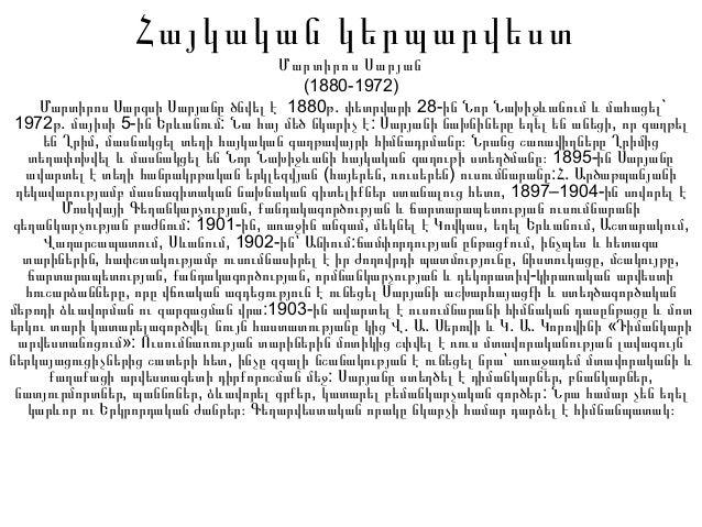 Հայկական կերպարվեստ Մարտիրոս Սարյան (1880-1972) 1880 . 28- `Մարտիրոս Սարգսի Սարյանը ծնվել է թ փետրվարի ին Նոր Նախիջևանում ...