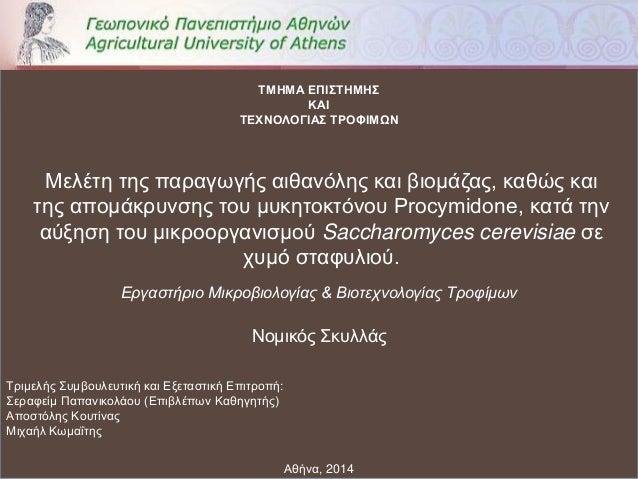 Αθήνα, 2014 Μελέτη της παραγωγής αιθανόλης και βιομάζας, καθώς και της απομάκρυνσης του μυκητοκτόνου Procymidone, κατά την...