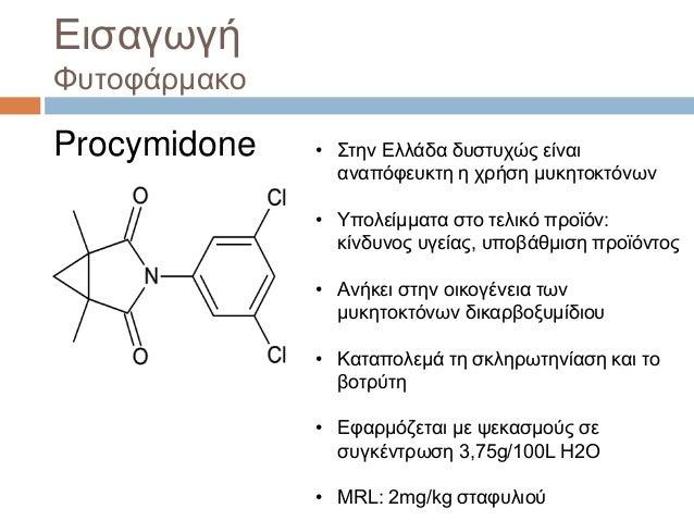 Εισαγωγή Φυτοφάρμακο Procymidone • Στην Ελλάδα δυστυχώς είναι αναπόφευκτη η χρήση μυκητοκτόνων • Υπολείμματα στο τελικό πρ...