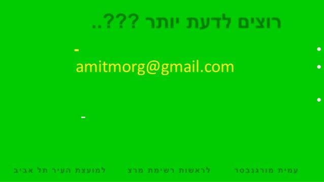 •-•amitmorg@gmail.com•-