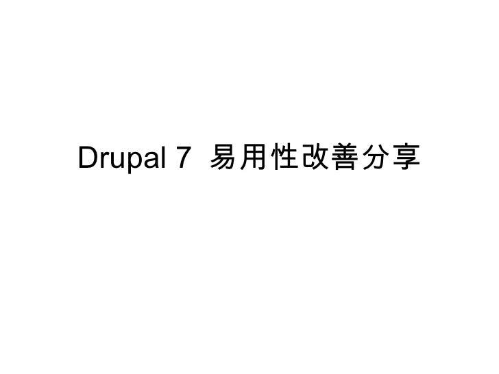 Drupal 7  易用性改善分享