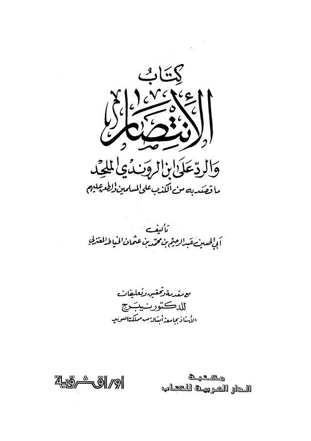 ابن الراوندي pdf