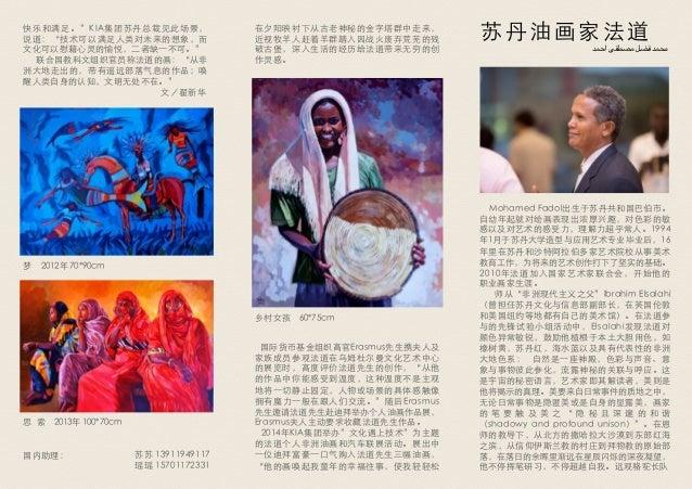 Mohamed Fadol出⽣生于苏丹共和国巴伯市。 ⾃自幼年起就对绘画表现出浓厚兴趣,对⾊色彩的敏 感以及对艺术的感受⼒力,理解⼒力超乎常⼈人。1994 年1⽉月于苏丹⼤大学造型与应⽤用艺术专业毕业后,16 年⾥里在苏丹和沙特阿拉伯多家艺术院...