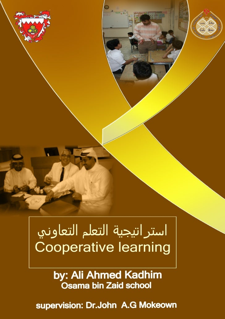 First, the concept and characteristics :‫أوال ً املفهوم وسماته‬  Concept of Collaborative learning                        ...
