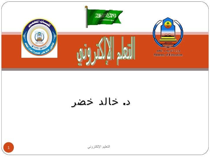 د. خالد خضر1     التعليم اللكتروني