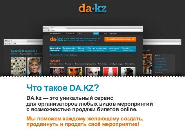 Что такое DA.KZ?DA.kz — это уникальный сервисдля организаторовлюбых видов мероприятийс возможностью продажи билетов online...