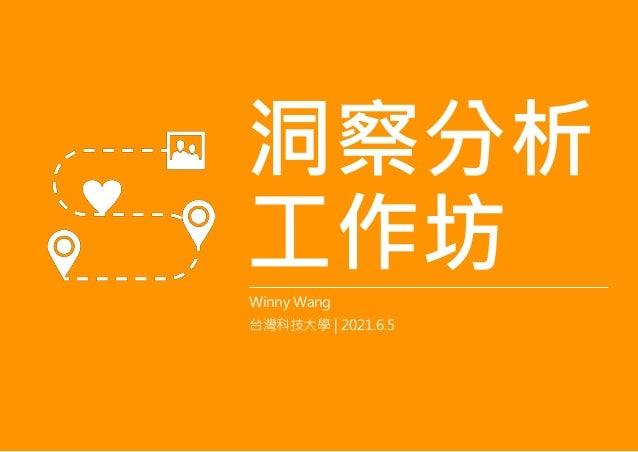 洞察分析 工作坊 Winny Wang 台灣科技大學 | 2021.6.5