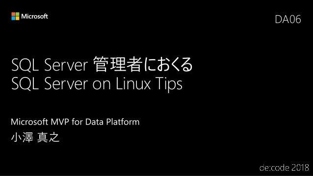 SQL Server 管理者におくる SQL Server on Linux Tips DA06