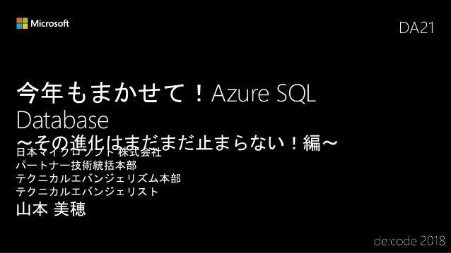 今年もまかせて!Azure SQL Database 〜その進化はまだまだ止まらない!編〜 DA21