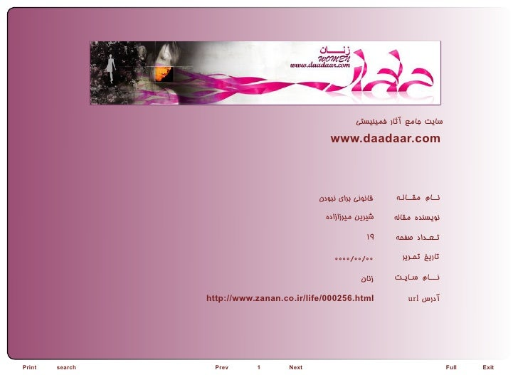 سایت جامع آثار فمینیستی                                                www.daadaar.com                              ...