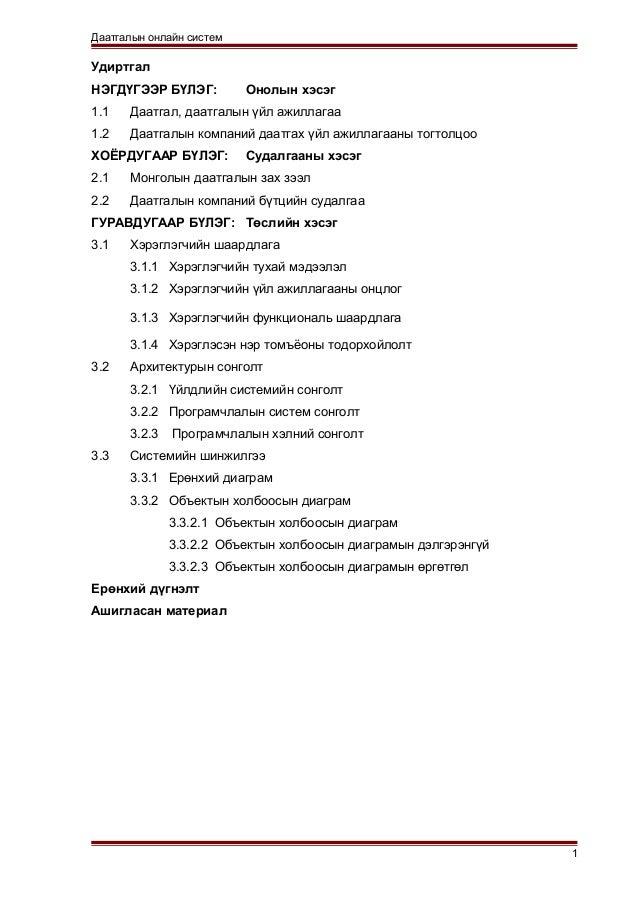 Даатгалын онлайн систем  Удиртгал НЭГДҮГЭЭР БҮЛЭГ:  Онолын хэсэг  1.1  Даатгал, даатгалын үйл ажиллагаа  1.2  Даатгалын ко...