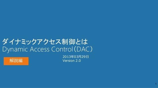 ダイナミックアクセス制御とはDynamic Access Control(DAC)                 2013年03月29日                 Version 2.0