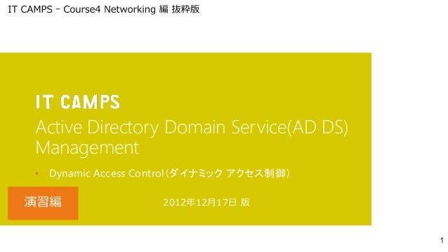 Active Directory Domain Service(AD DS)Management•   Dynamic Access Control(ダイナミック アクセス制御)                     2012年12月17日 版