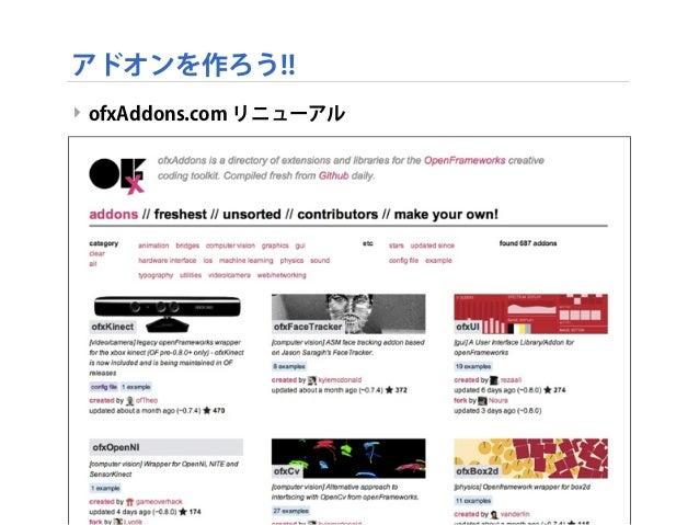 デジタルアートセミナー#2 openFrameworksで学ぶ、 クリエイティブ・コーディング Session 3: アドオンを作ろう! Slide 2