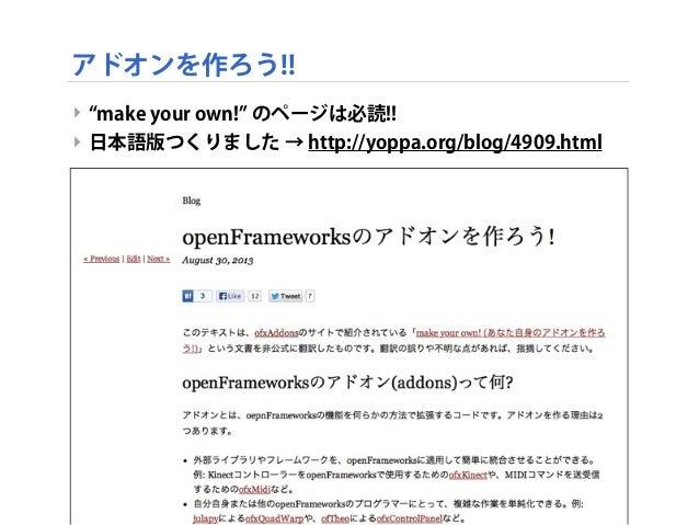 デジタルアートセミナー#2 openFrameworksで学ぶ、 クリエイティブ・コーディング Session 3: アドオンを作ろう! Slide 3