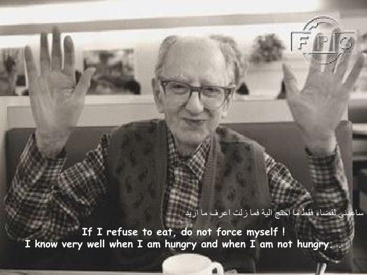 ساعدنى لقضاء فقط ما احتج الية فما زلت اعرف ما اريد  If I refuse to eat, do not force myself ! I know very well when I am h...