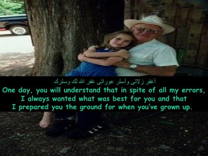 أغفر زلاتى وأستر عوراتى غفر الله لك وسترك  One day, you will understand that in spite of all my errors, I always wanted wh...