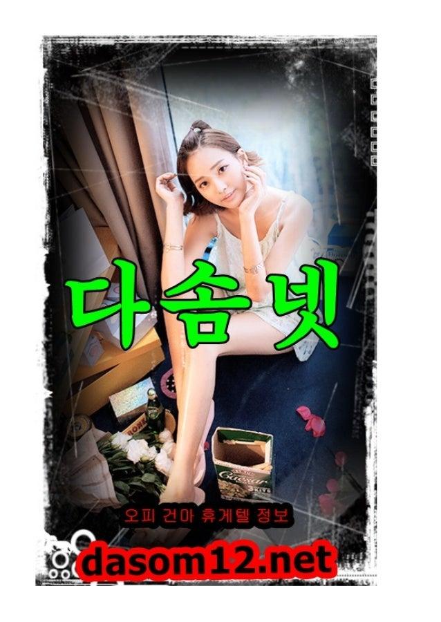 대전오피+다솜넷=dasom12.net+천안오피+공덕오피+천안오피