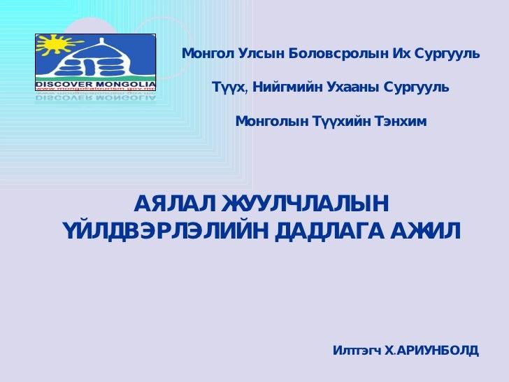 Монгол Улсын Боловсролын Их Сургууль Түүх, Нийгмийн Ухааны Сургууль Монголын Түүхийн Тэнхим АЯЛАЛ ЖУУЛЧЛАЛЫН ҮЙЛДВЭРЛЭЛИЙН...