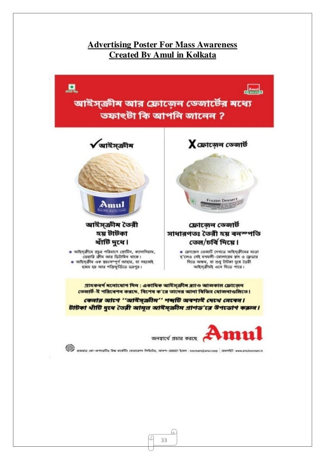 project report on amul ice cream Amul butter, amul milk powder, amul ghee, amulspray, amul cheese, amul chocolates, amul shrikhand, amul ice cream, nutramul, amul milk and amulya have made amul a leading food brand in india (turnover: rs 3774 billion in 2005-06.