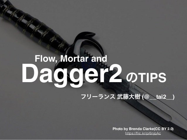 Dagger2のTIPS フリーランス 武藤大樹 (@__tai2__) Flow, Mortar and Photo by Brenda Clarke(CC BY 2.0) https://flic.kr/p/6njqAc