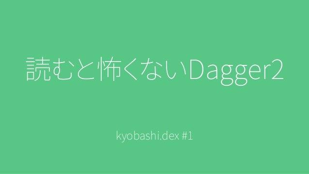 読むと怖くないDagger2 kyobashi.dex #1